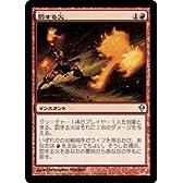 【MTG マジック:ザ・ギャザリング】罰する火/PunishingFire【アンコモン】 ZEN-142 《ゼンディカー》