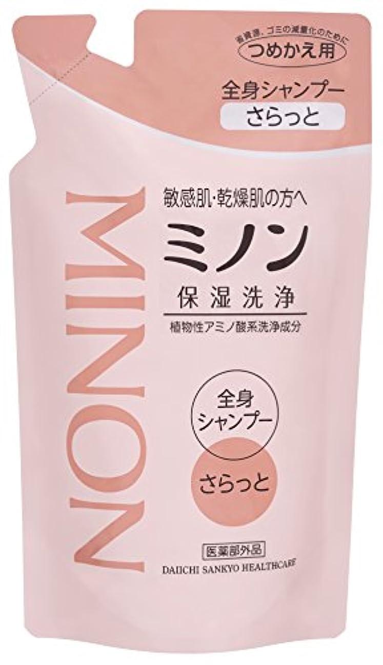 九展開する愛MINON(ミノン) 全身シャンプー さらっとタイプ 詰替用 380mL 【医薬部外品】