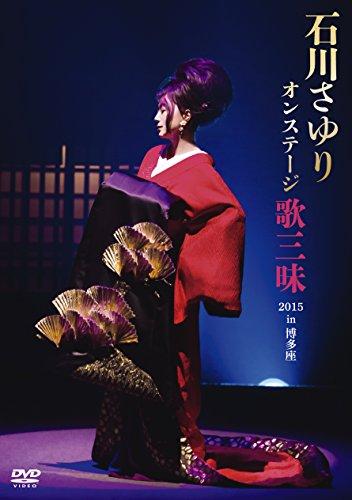 石川さゆり オンステージ 歌三昧 2015 in 博多座 [...
