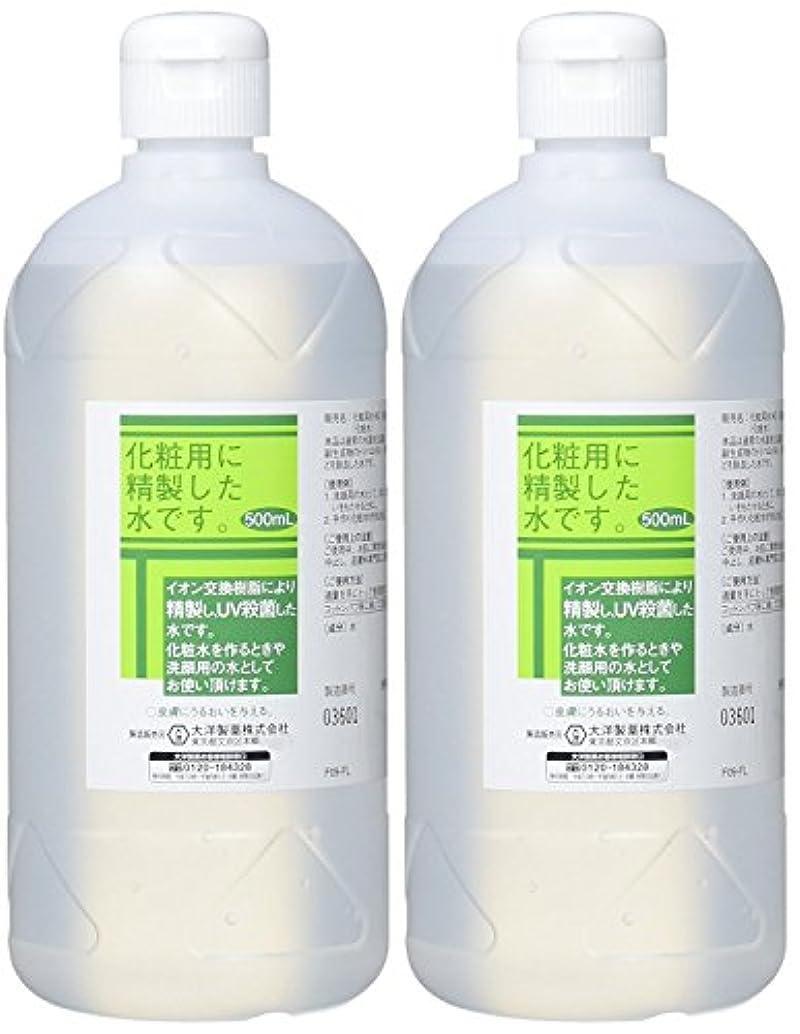 排泄物コントロール摩擦化粧用 精製水 HG 500ml×2個