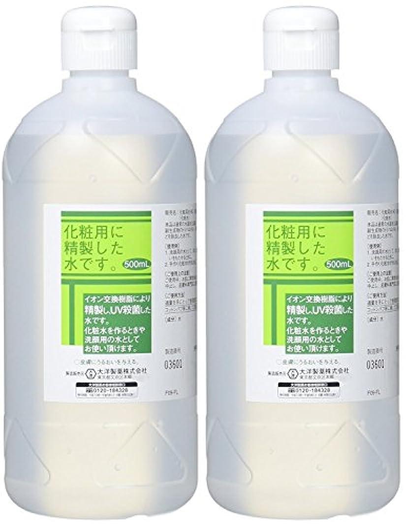 酔って科学的無関心化粧用 精製水 HG 500ml×2個