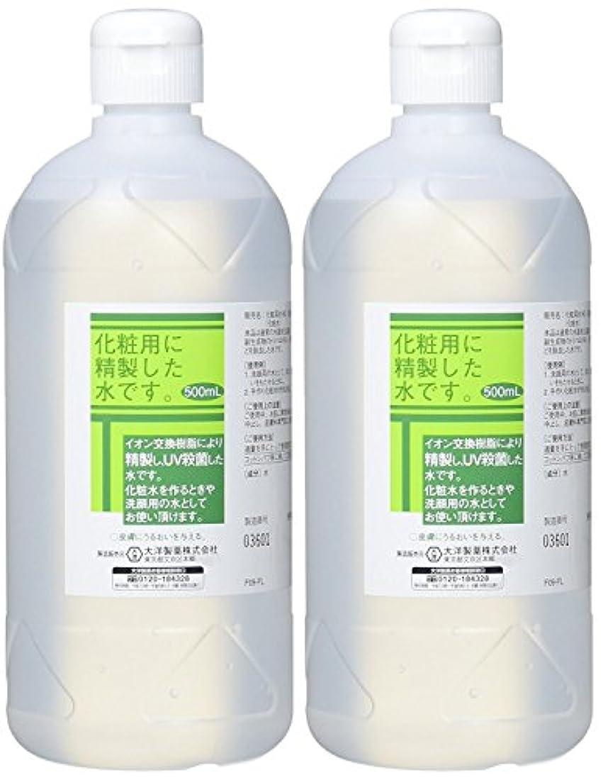 安定しました仕える免除化粧用 精製水 HG 500ml×2個