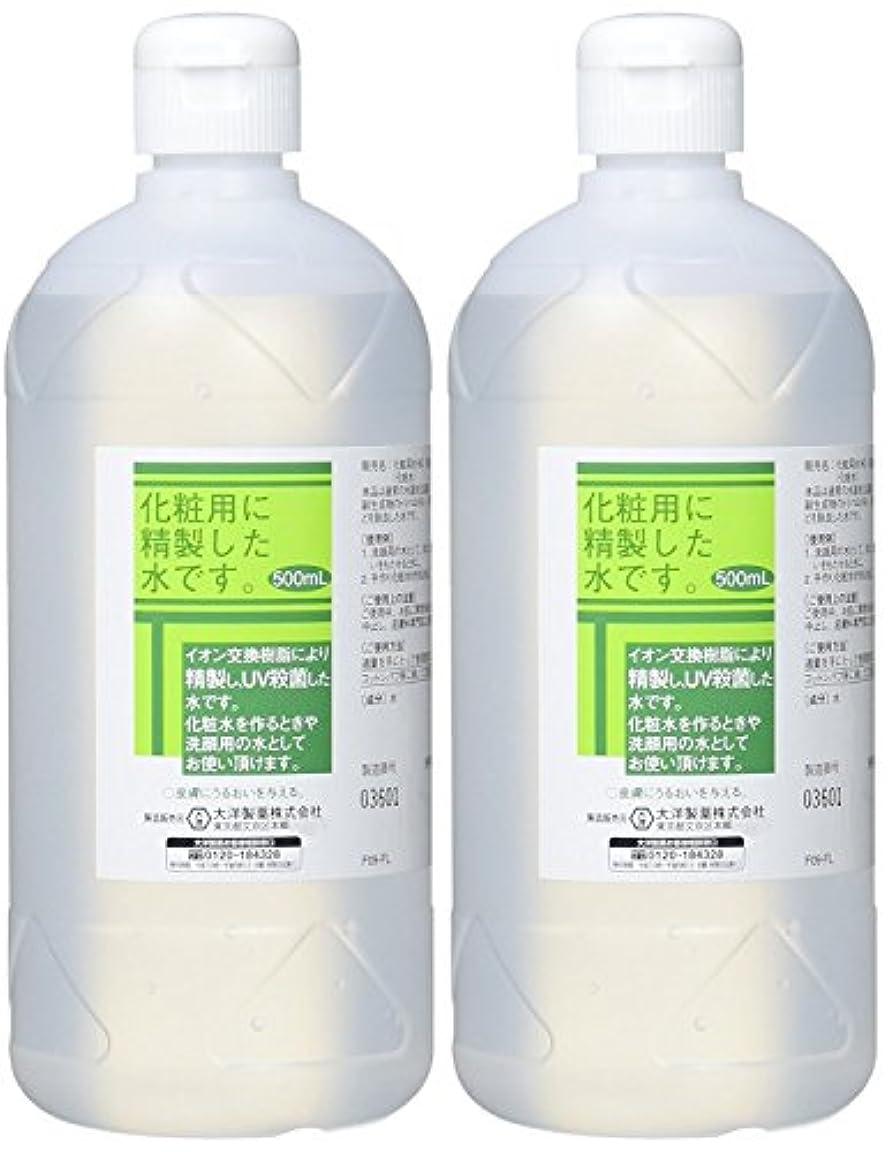 迅速不従順個人的な化粧用 精製水 HG 500ml×2個
