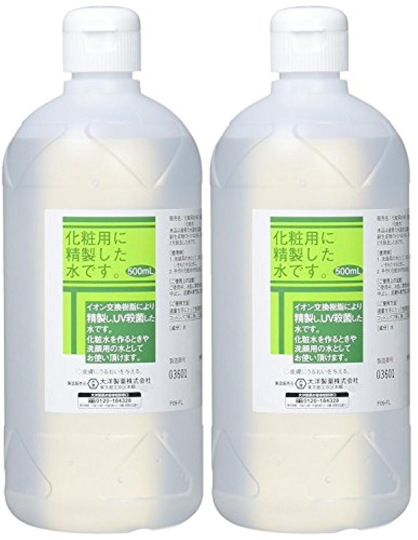 シネマパシフィック支援化粧用 精製水 HG 500ml×2個