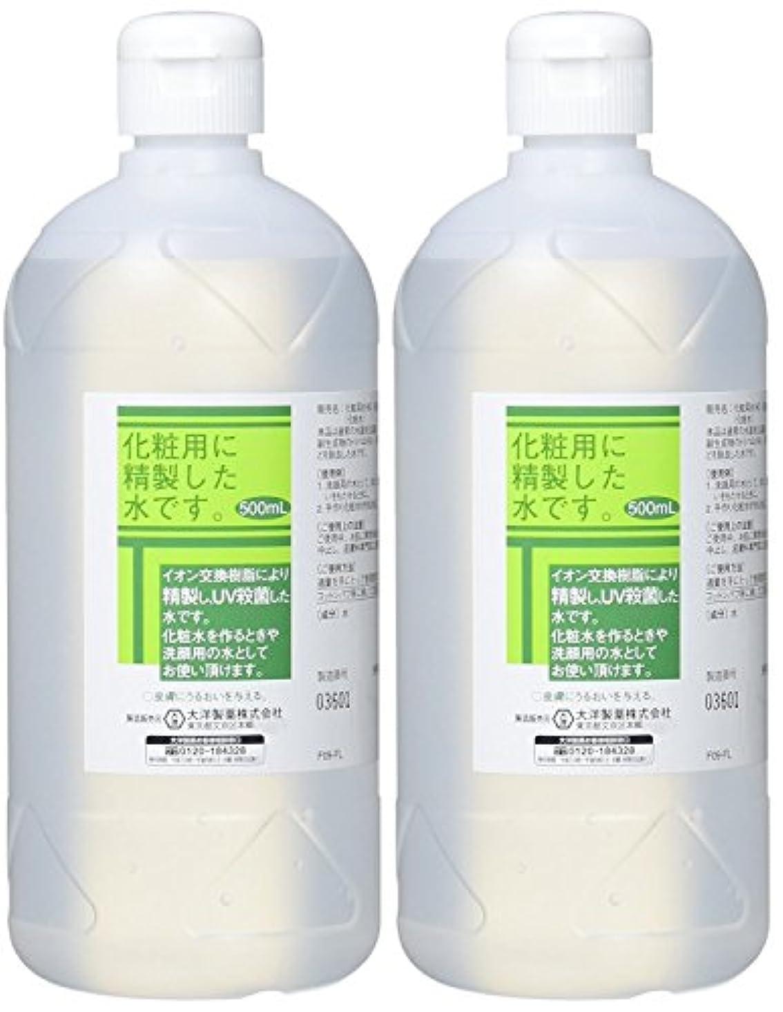 冷蔵する討論欠乏化粧用 精製水 HG 500ml×2個