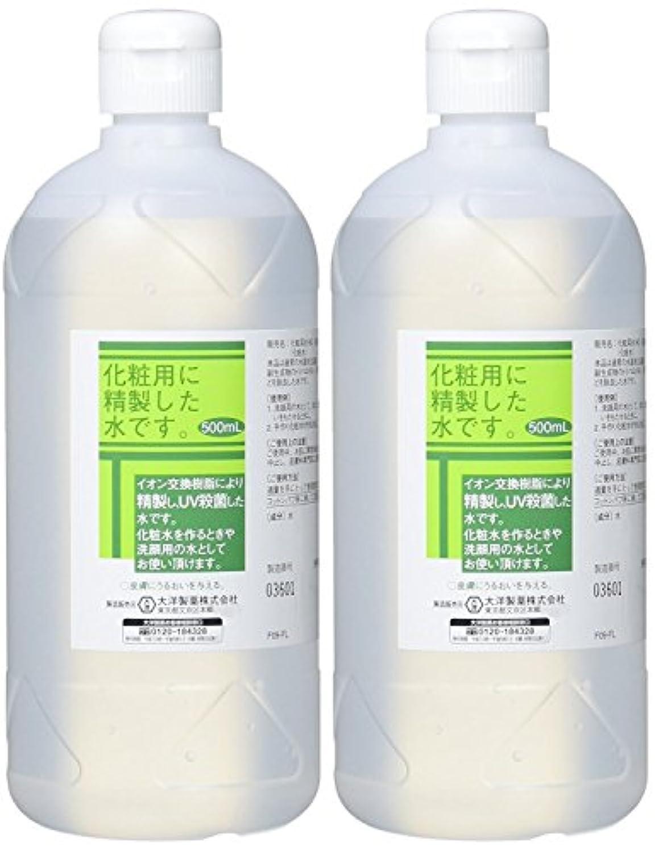 それぞれ海鑑定化粧用 精製水 HG 500ml×2個