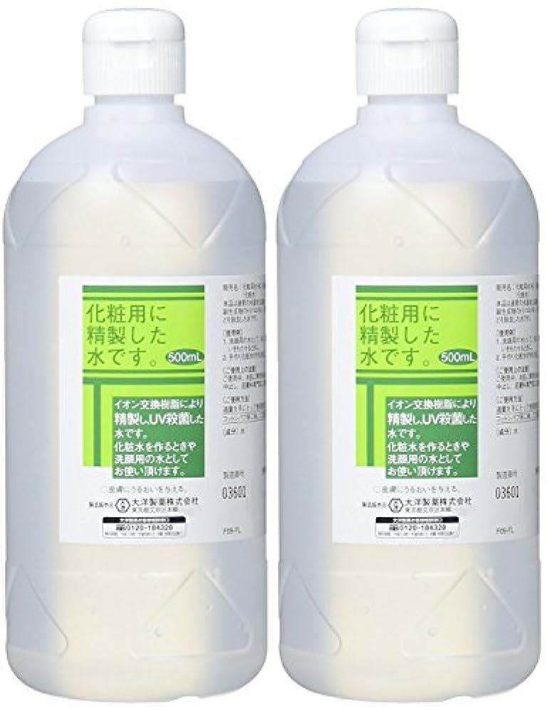 アルコールベンチャーシアー化粧用 精製水 HG 500ml×2個