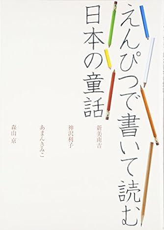 えんぴつで書いて読む日本の童話―新美南吉/神沢利子/あまんきみこ/森山京