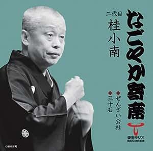 「なごやか寄席」シリーズ 二代目 桂小南 ぜんざい公社/三十石