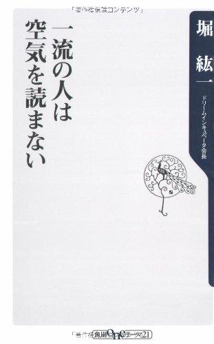 一流の人は空気を読まない (角川oneテーマ21)
