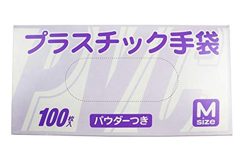 類推の量量使い捨て手袋 プラスチック グローブ 粉付 Mサイズ 100枚入×20個セット まとめ買い