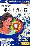 Talk Now! はじめてのポルトガル語