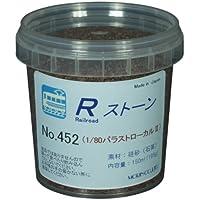 モーリン No.452 バラスト1/80 ローカルII (1.2~1.6mm) 150ml プラカップ