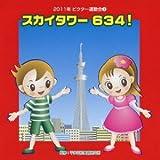 2011ビクター運動会(2)スカイタワー634!