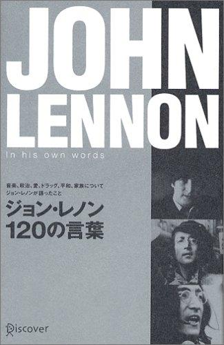 ジョン・レノン120の言葉の詳細を見る