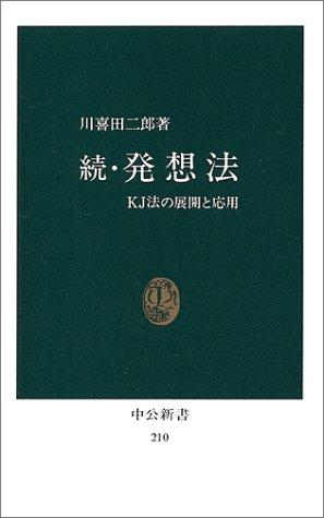 続・発想法―KJ法の展開と応用 (中公新書 210)