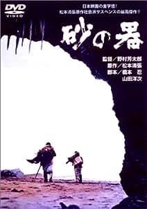 砂の器 [DVD]