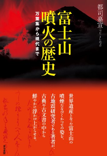 富士山噴火の歴史: 万葉集から現代まで