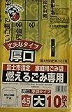 富士市指定ごみ袋 平袋 45L厚口 10枚x10袋 100枚での販売