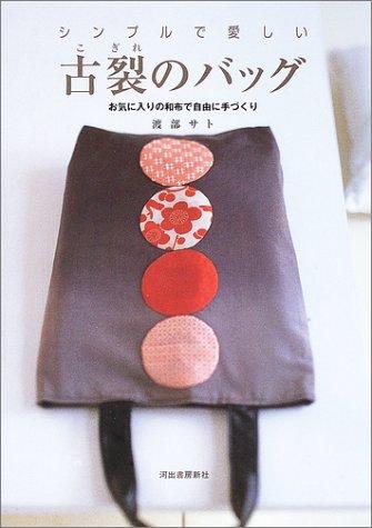 シンプルで愛しい古裂のバッグ—お気に入りの和布で自由に手づくり