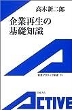 企業再生の基礎知識 (岩波アクティブ新書)