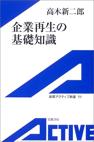 企業再生の基礎知識 (岩波アクティブ新書)の詳細を見る
