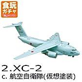 日本の航空機コレクション2 [2-c.XC-2 航空自衛隊(仮想塗装)](単品)