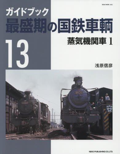 最盛期の国鉄車輌 Vol.13 (NEKO MOOK)