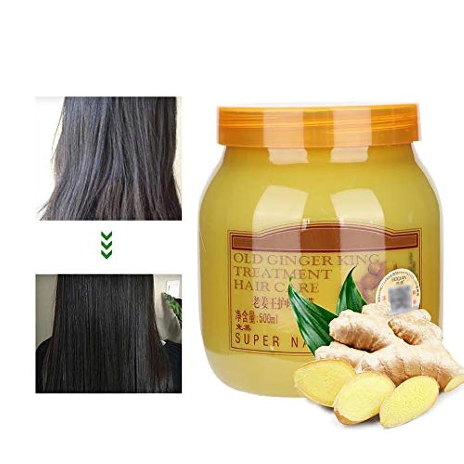 プログラムタバコ潜むジンジャーヘアコンディショナー ディープコンディショニングヘア用のリッチエッセンスヘアケアマスク 毛先の改善 髪の損傷の修復と脱毛の改善、光沢の増加と縮れの軽減
