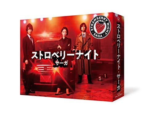 【メーカー特典あり】ストロベリーナイト・サーガ Blu-ray BOX(ポスタービジュアルミニクリアファイル(B6サ...