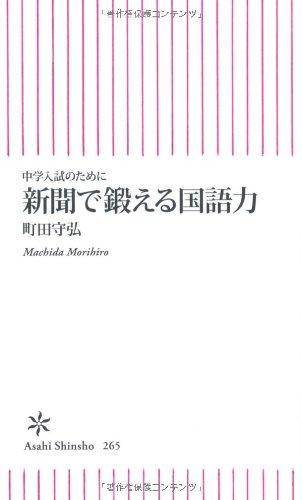 中学入試のために 新聞で鍛える国語力 (朝日新書)の詳細を見る