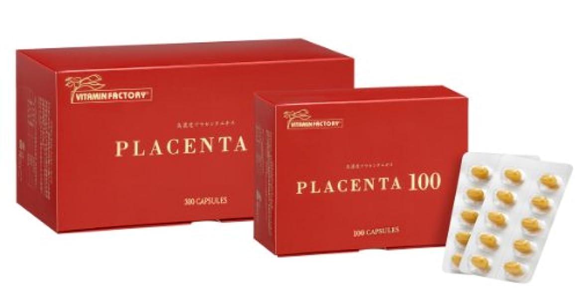 カード交流する飲み込むプラセンタ100 ファミリーサイズ 300粒+100粒