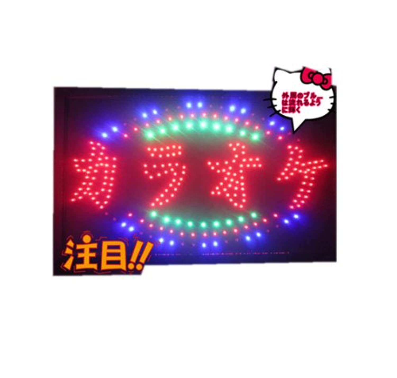 LED看板 開店お祝い看板 カラオケ1