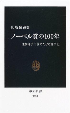 ノーベル賞の100年―自然科学三賞でたどる科学史 (中公新書)の詳細を見る
