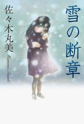 [佐々木 丸美] 雪の断章