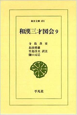和漢三才図会〈9〉 (東洋文庫)