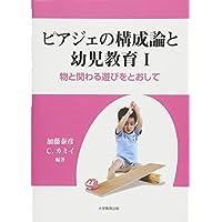ピアジェの構成論と幼児教育Ⅰ‐物と関わる遊びをとおして‐
