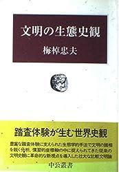 文明の生態史観 (中公叢書)