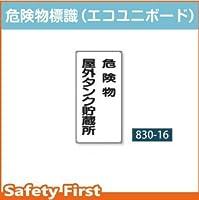 ユニット 危険物標識 危険物屋外タンク貯蔵所 830-16(エコユニボード)