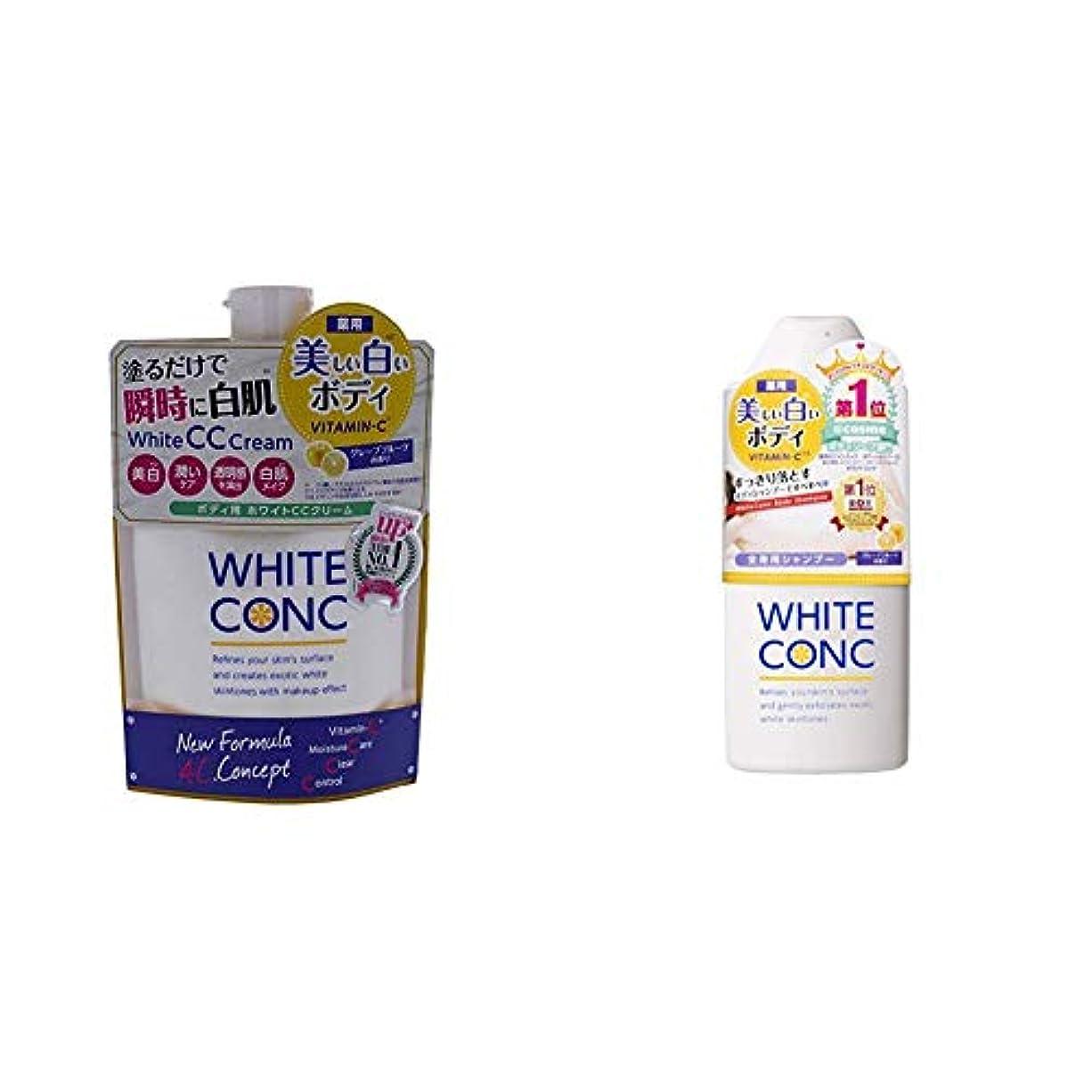 聖人ドナー講義薬用ホワイトコンク ホワイトニングCCクリーム CII 200g & ボディシャンプーCII 360ml