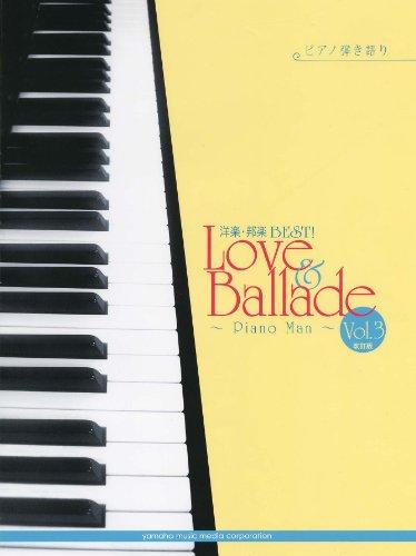 ピアノ弾き語り 洋楽・邦楽 BEST! Love&Ballade Vol.3 【改訂版】 ~Piano Man~