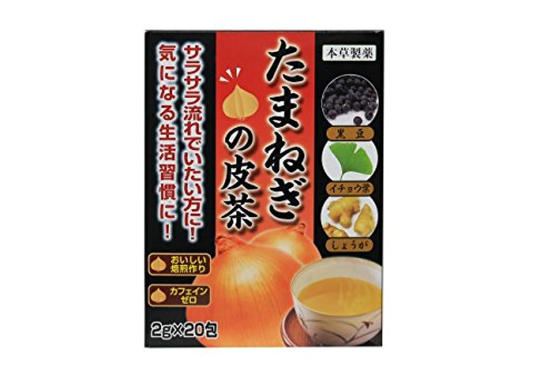本草 玉ねぎの皮茶