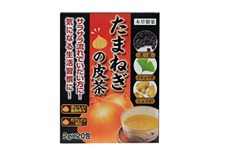 パラシュートクラフトサイクロプス本草 玉ねぎの皮茶