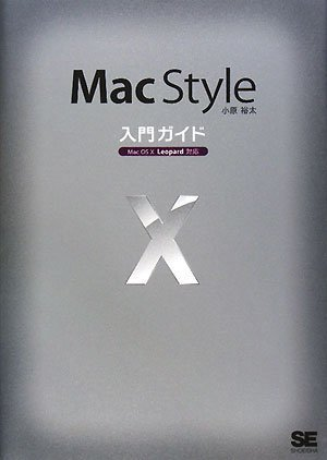 Mac Style入門ガイド Mac OS X Leopard 対応の詳細を見る