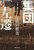 集団左遷 新装版 (祥伝社文庫)
