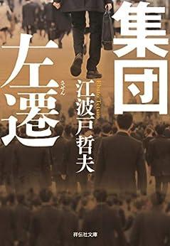 [江波戸哲夫]の集団左遷 新装版 (祥伝社文庫)