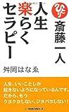 斎藤一人 人生楽らくセラピー [新装版] [セラピーシリーズ] (ムックの本)