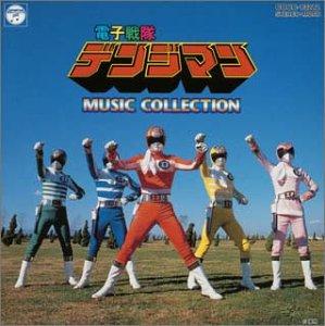 「電子戦隊デンジマン」ミュージックコレクション
