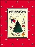 クリスマスソングブック I 画像