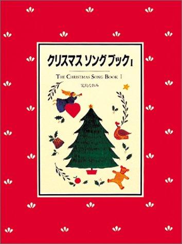 クリスマスソングブック Iの詳細を見る